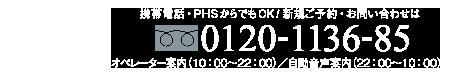 携帯電話・PHSからでもOK!ご予約・お問い合わせは 0120-1136-85 フリーダイヤルイイサロンはココ
