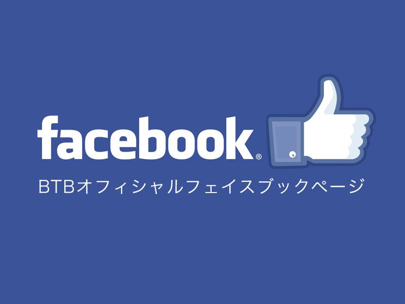 BTBオフィシャルフェイスブックページ公開中!みなさま「いいね!」お待ちしております。